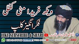 dr muhammad suleman misbahi sb baba fareed or yakeen ki baat