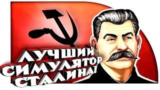 ЛУЧШИЙ СИМУЛЯТОР СТАЛИНА! ( Calm Down Stalin )