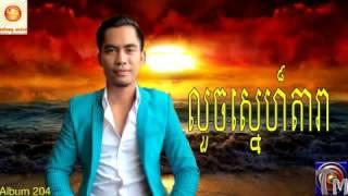 លួចស្នេហ៏តារា - Chhay Virakyuth sanday 204