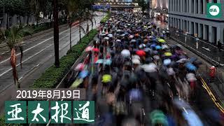 170万港人集会   特朗普警告   8·31再上街