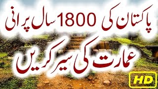 Pakistan Ki 1800 Saal Purani Imarat Ki Sair Historical Places In Pakistan Ep 1