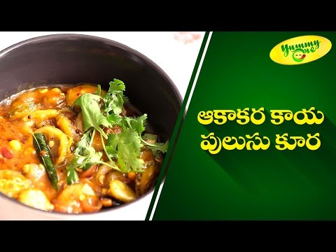How To Make Aa Kakarakaya Pulusu Curry