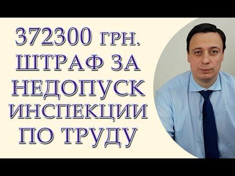 372300 грн. штраф за не допуск инспекции по труду, как его не платить, проверка инспекции по труду