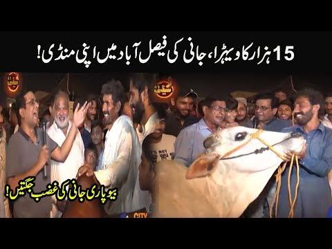 Faisalabad Mein Lagi Akheer Jugat Mandi, Jani Ki Phokain Nikal Gayi | Seeti 41