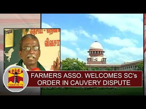 Farmers-Association-welcomes-Supreme-Courts-Order-in-Cauvery-Dispute-Thanthi-TV