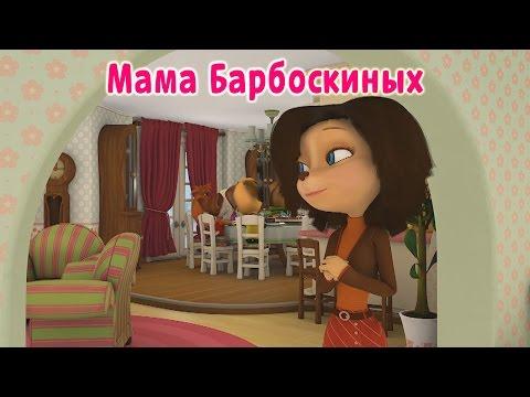 Барбоскины - Мама Барбоскиных (мультфильм)