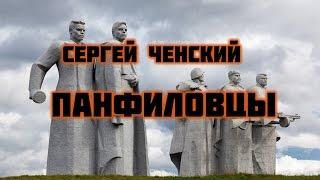 Сергей Ченский - Панфиловцы (шансон)