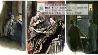 コナン・ドイル「ホームズの帰還-空家の冒険-」ラジオドラマ