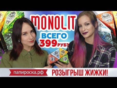 Желтый - Monolit - видео 1