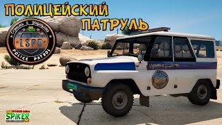 GTA 5 Полицейский патруль : UAZ Hunter Russian - GTA 5 Моды