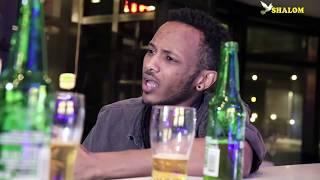 New Eritrean film Dama ( ዳማ ) part 18 Shalom Entertainment  2017