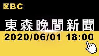 【東森晚間焦點新聞】2020/06/01 吳宇舒主播