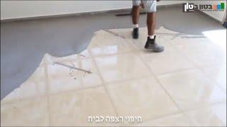 חיפוי רצפה לבית