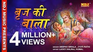 2018 Ka Sabse Hit Krishan Bhajn   Barj Ki Bala Hani   Radha krishan Ka Popular Bhajan