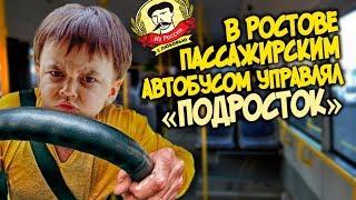 Из России с любовью.  В Ростове пассажирским автобусом управлял подросток