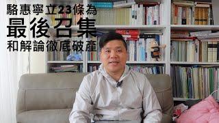 駱惠寧預告23條勢在必行!強硬路線一錘定音,香港即將澳門化,20200120