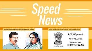 Speed News Demonetisation Mamata Banerjee Arvind Kejriwal