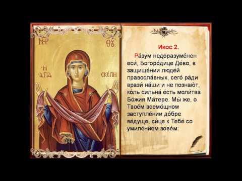 Сильная защита и помощь детям и внукам, Акафист Покрову Пресвятой Богородицы