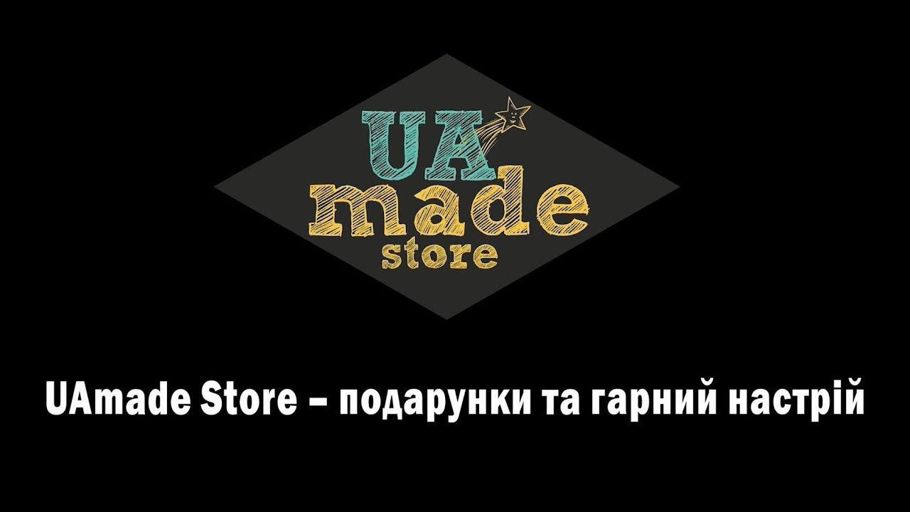 Чекаємо тебе у наших магазинах UAmade