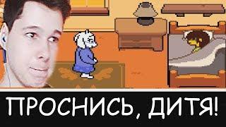 АНДЕРТЕЙЛ 2 ВЫШЕЛ - Deltarune