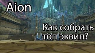Aion 7.5 топовая экипировка