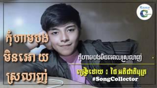 កុំហាមបងមិនអោយស្រលាញ់| Cover by ថៃ អតិជាតិបុត្រ- BOT ,Khmer original song[OFFICE AUDIO]