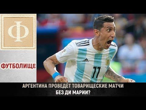Аргентина проведёт товарищеские матчи без Ди Марии?