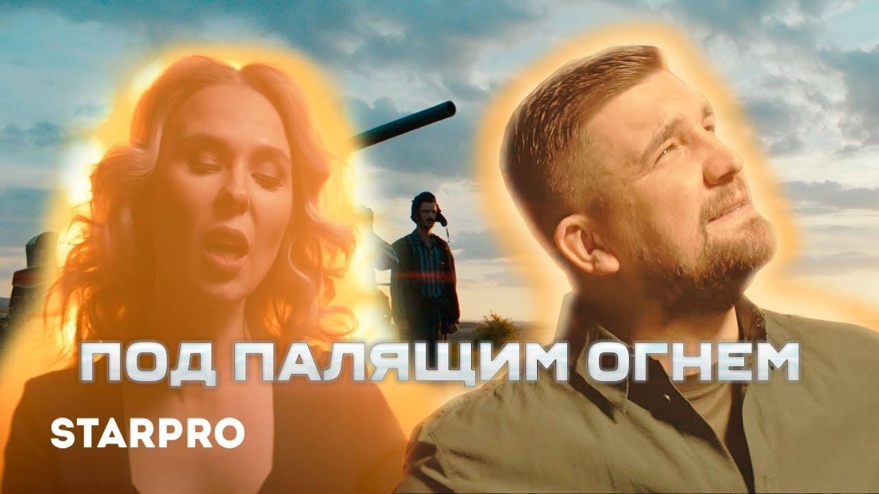 Баста ft. Пелагея — Под палящим огнем (OST Т-34)