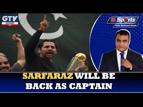 Sarfaraz will be back as Captain | G Sports with Waheed Khan 10th December 2019