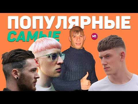ТОП 5 ПОПУЛЯРНЫХ СТРИЖЕК 2018/2019