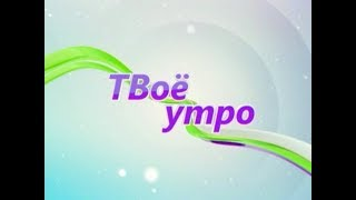 ТВоё утро (Рика ТВ) от 23 февраля 2018 года