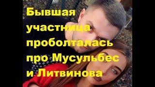 Бывшая участница проболталась про Мусульбес и Литвинова. ДОМ-2 новости