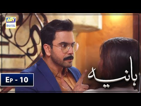 Hania Episode 10 - 25th April 2019 - ARY Digital Drama