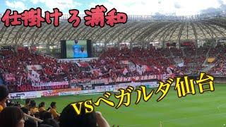 仙台対浦和浦和レッズの応援練習がなかなか始まらないから歌った10月7日第29節