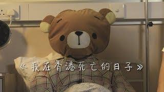 我在香港死亡的日子 x 《開竅》