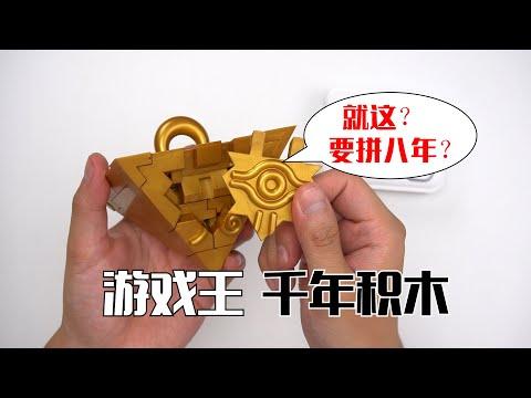 實際開箱遊玩組裝武藤遊戲的千年積木 !