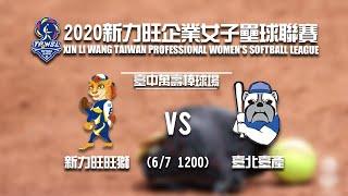 6/07 (日) 12:00 Live 即將直播 新力旺旺獅 vs. 臺北臺產|台中萬壽棒球場