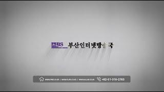 부산인터넷방송국 (Pusan Internet Broadcasting System)