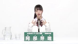 AKB48チーム8所属島根県代表阿部芽唯MeiAbe