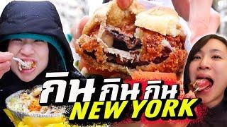 อเมริกา - นิวยอร์ก มากินอย่างเดียวแหละ | NEW YORK I Just Want to Eat