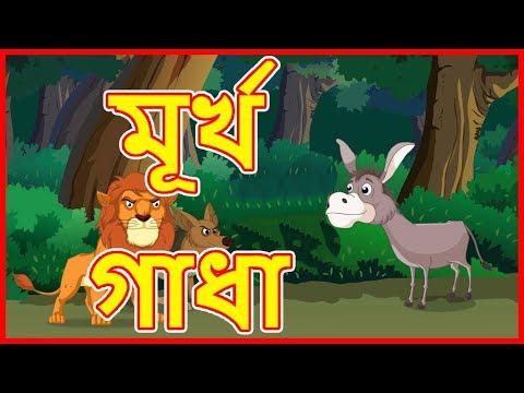 মূর্খ গাধা | The Foolish Donkey | Panchatantra Moral Stories For Children | Maha Cartoon TV Bangla