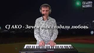 CJ AKO Зачем так создали любовь Тебе Простая грустная песня на синтезаторе Korg Kross 61 Demo