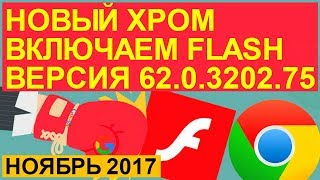 Chrome plugins включить flash player новый гугл хром включить флеш плеер Ноябрь 2017