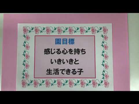田柄第二保育園