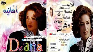 تحميل اغاني ديانا حداد : يابنتي أعذريني لو ما جبتلك لعبة 1998 MP3