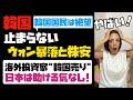 """止まらないウォン暴落と株安!!海外投資家が""""韓国売り""""と判断。日本は助ける気なし!"""
