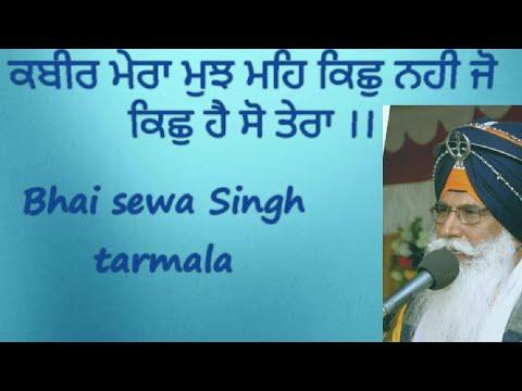 Mera mujh me kachhu nahi jo kachhu hai sab tera  BHai SeWa Singh tarmala