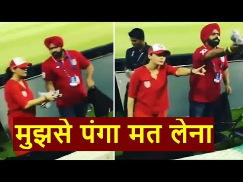 IPL मैच में फैन्स ने किया कुछ ऐसा कि भड़कीं प्रिटी जिंटा, वायरल हो रहा वीडियो