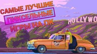 САМЫЕ ЛУЧШИЕ ПИКСЕЛЬНЫЕ ИГРЫ НА ПК [Мой Топ 5]