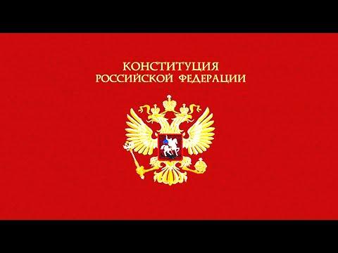 «Конституция Российской Федерации (1993)». Аудиокнига.